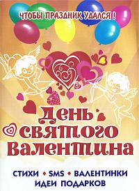 День Святого Валентина.Стихи,СМС,валентинки,идеи подарков