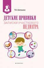 Детские прививки:записки участкового педиатра