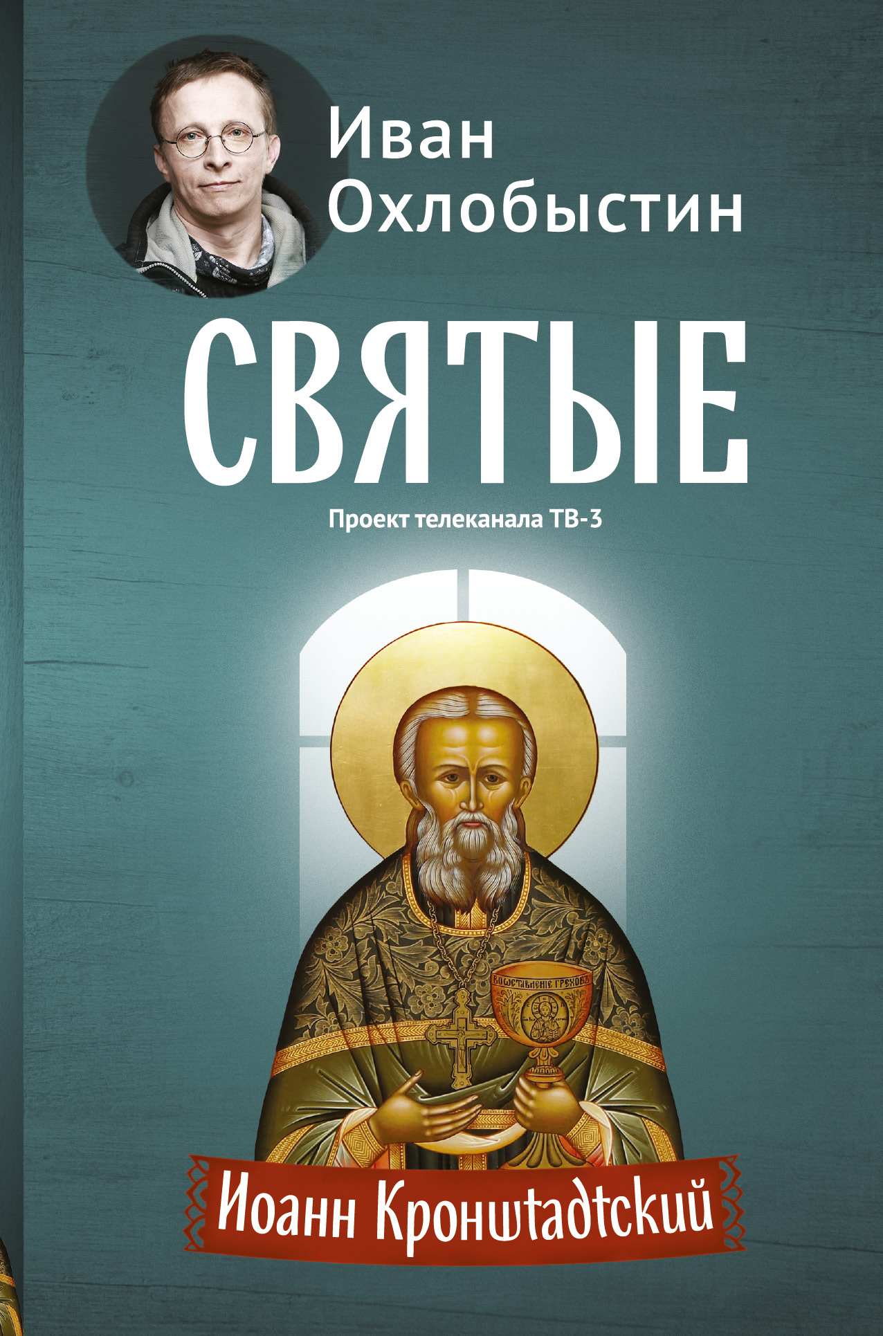 ОХЛОБЫСТИН И. Иоанн Кронштадтский