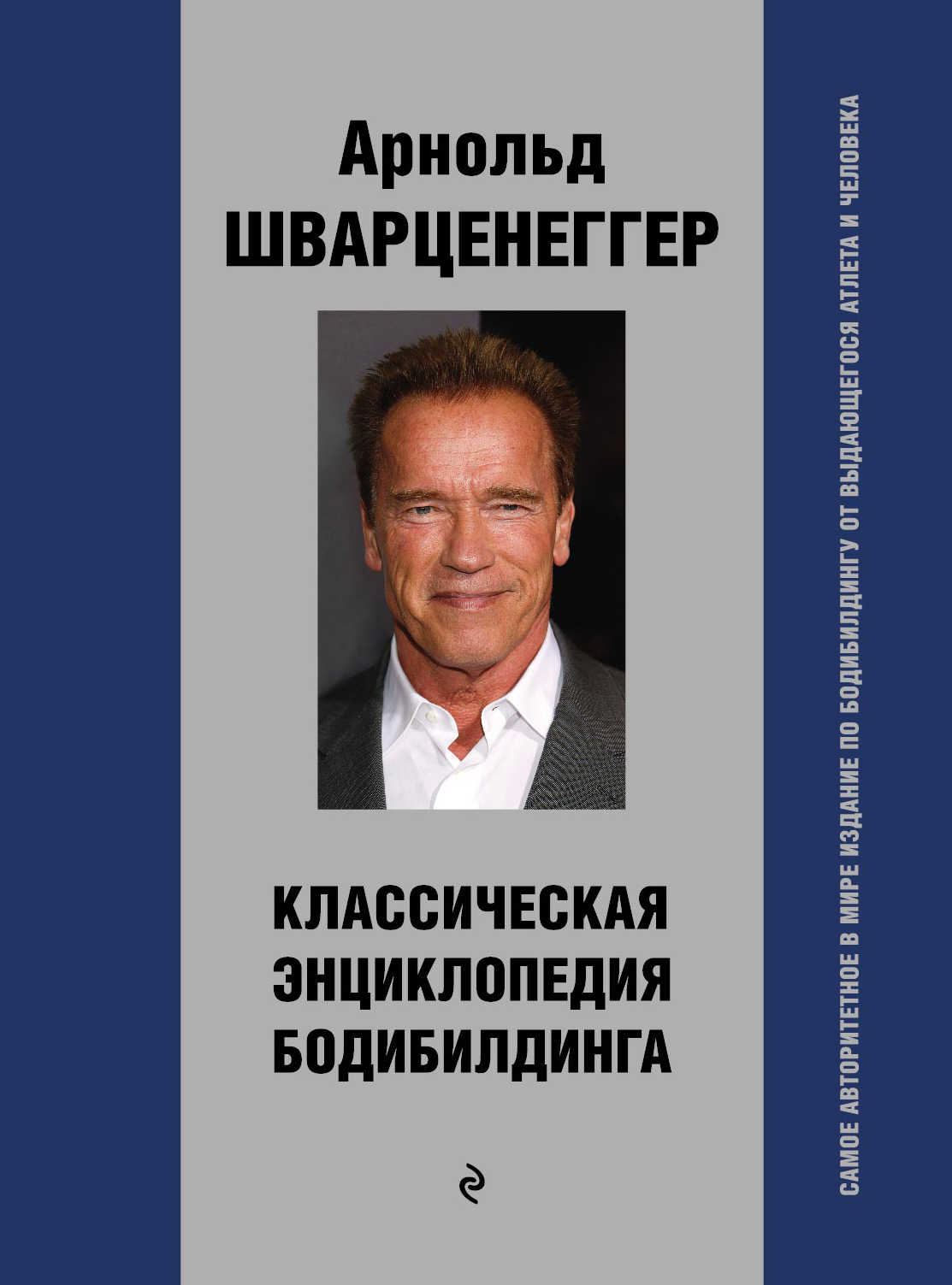 Классическая энциклопедия бодибилдинга