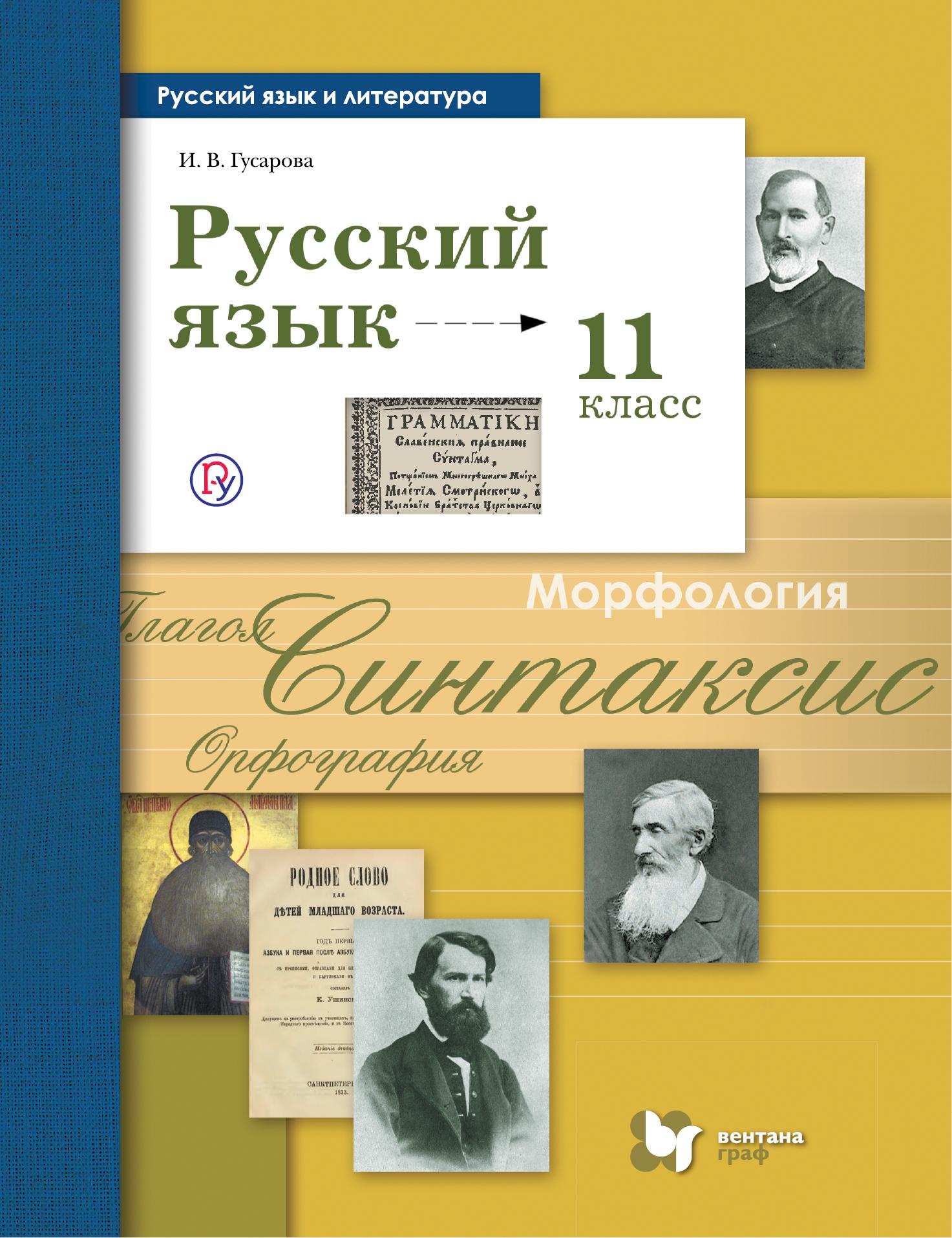 Русский язык и литература. Русский язык. Базовый и углублённый уровень. 11 класс. Учебник
