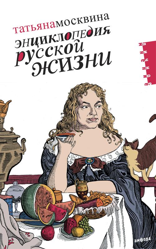 Энциклопедия русской жизни