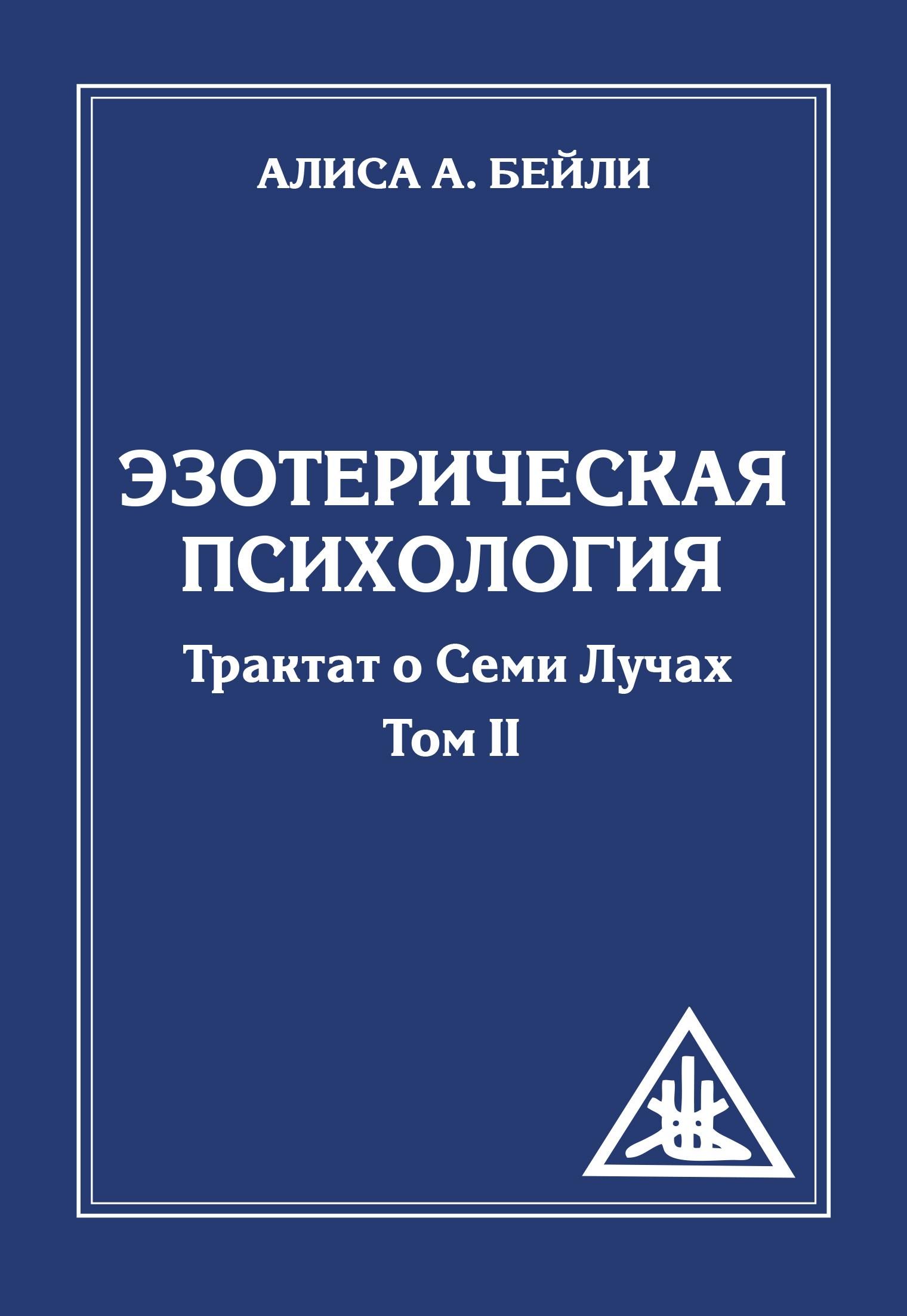 Эзотерическая психология. Том 2. 2-е изд. (обл) Трактат о Семи Лучах