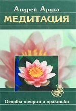 Медитация. Основы теории и практики (издание пятое)