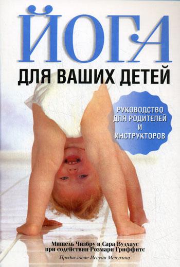 Йога для ваших детей