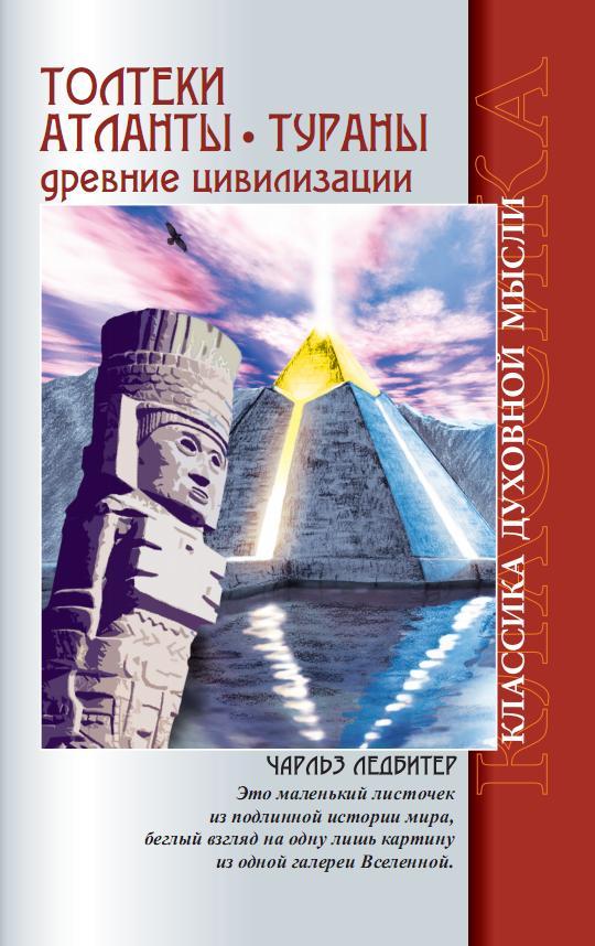 Толтеки. Атланты. Тураны. Древние цивилизации. 4-е изд.