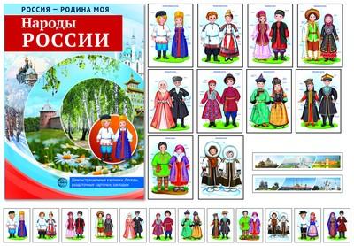 РОССИЯ - РОДИНА МОЯ. Народы России. В папке 10 демонстрационных картинок А4 с беседами на обороте, 12 раздаточных карточек, 2 закладки
