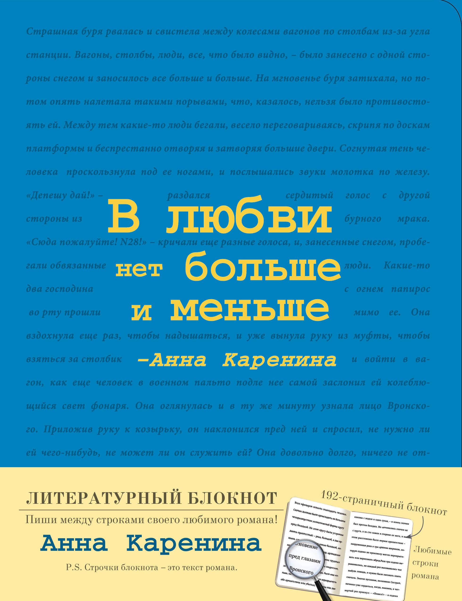 Блокнот Анна Каренина (Синий)