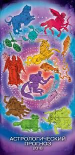 Астрологический прогноз. Календарь настенный перекидной с ригелем на 2018 г. В индивидуальной упаковке (Европакет)