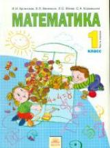 Математика 1кл ч1 [Учебник] ФГОС