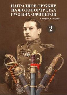 Наградное оружие на фотопортретах русских офицеров том 2