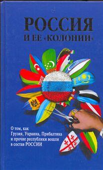 Россия и ее колонии