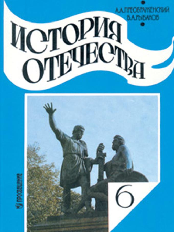 Преображенский 6 кл. История Отечества. Учебник (ст.16)