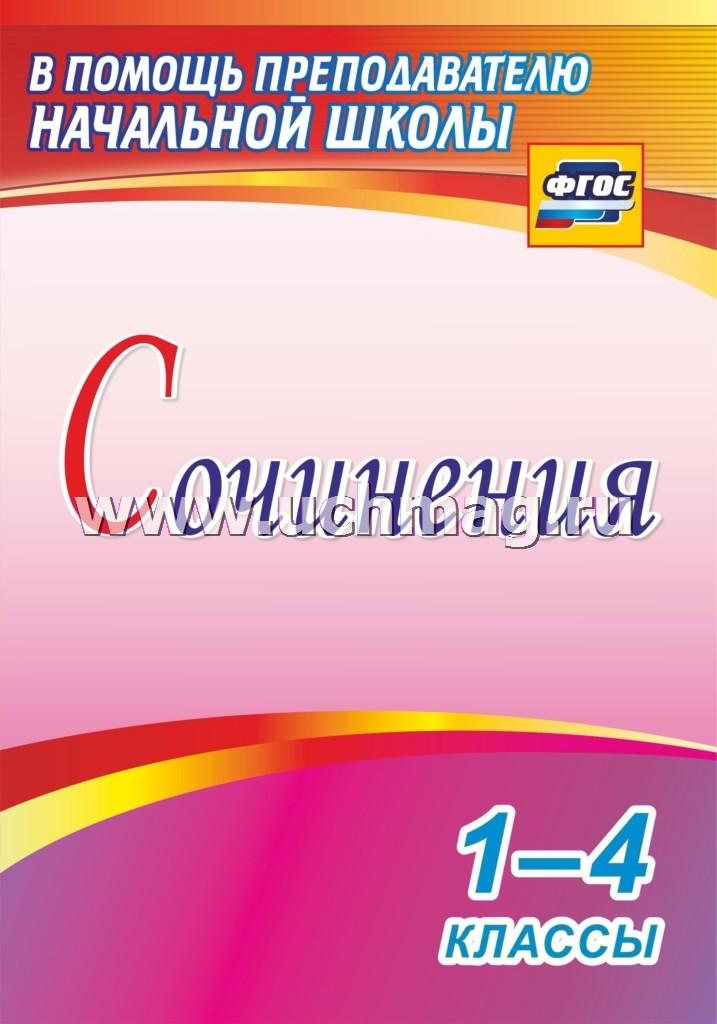 Виноградова Сочинения. 1-4 классы.ФГОС