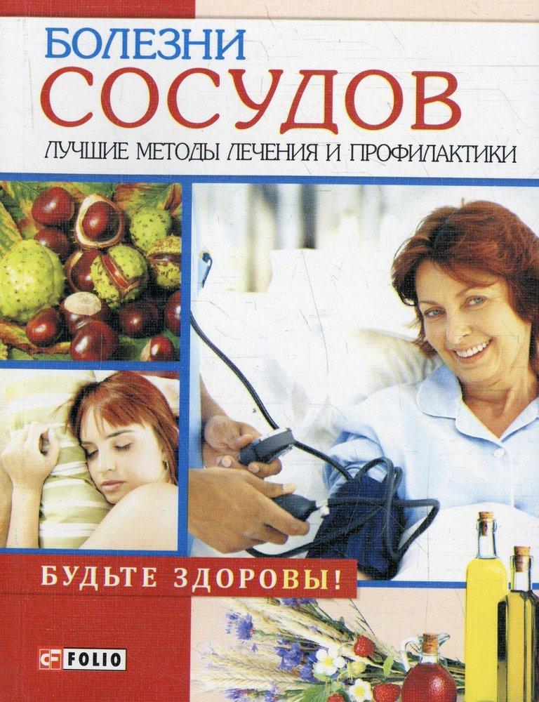 Болезни сосудов.Лучшие методы лечения и профилактики