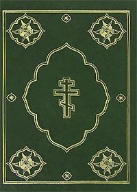 Библия (1141)045 DC(зел.)