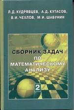 Сборник задач по математическому анализу. В 3 т. Т. 2: Интегралы. Ряды. 2-е изд., перераб. Кудрявцев Л. Д., Кутасов А. Д. и др.