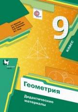 *Геометрия. 9 класс. Дидактические материалы. Изд.1