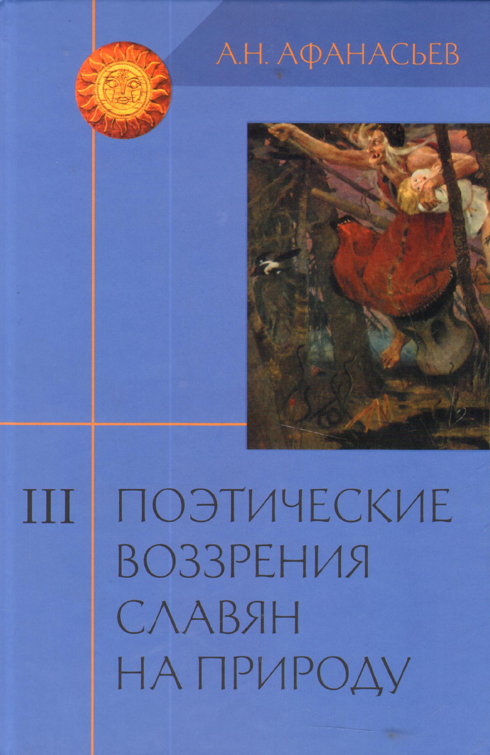 Поэтические воззрения славян на природу.Т-3