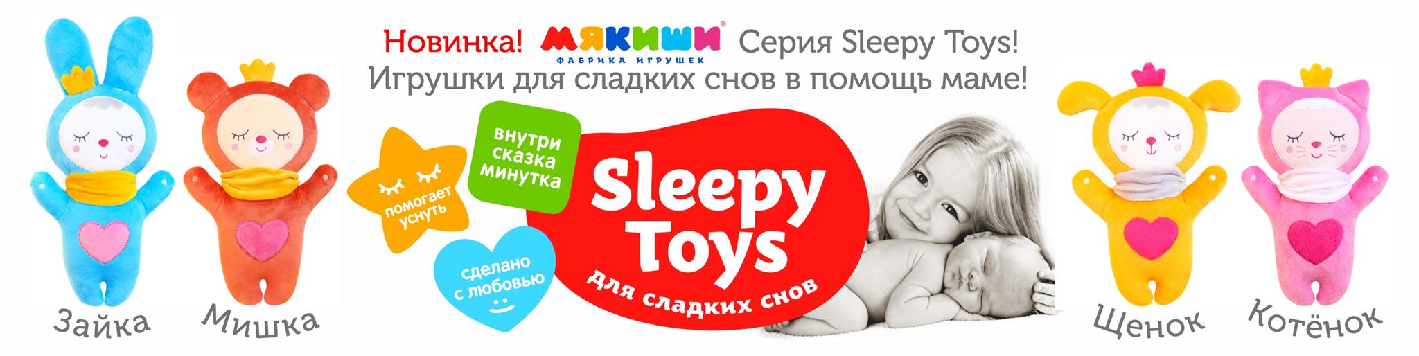ИГРУШКА SLEEPY TOYS (ЗАЙКА) в кор.10шт