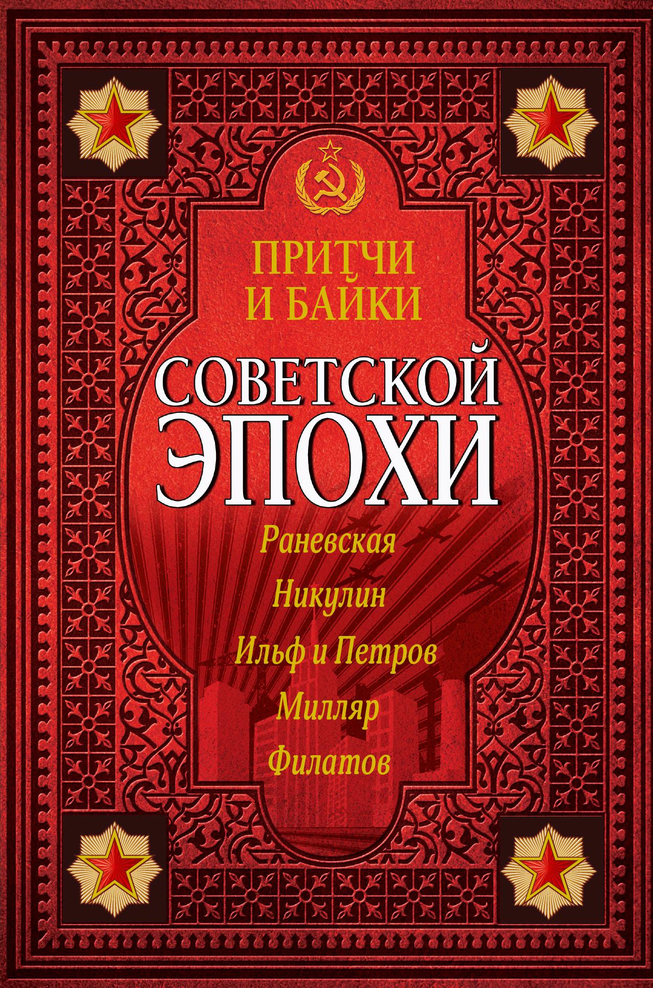Притчи и байки советской эпохи