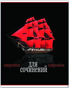 Тетрадь предметная ДЛЯ СОЧИНЕНИЙ,арт.3683216