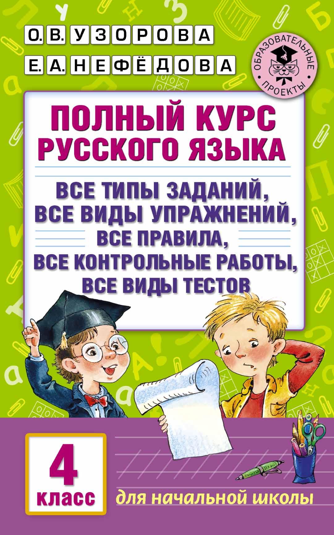 Русского класс полный 4 гдз узорова языка курс