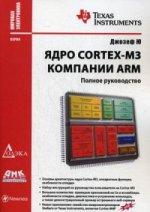 Ядро Cortex-M3 компании ARM