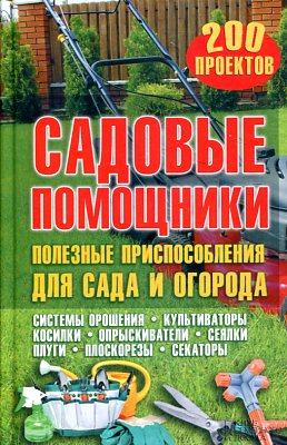 Садовые помощники. Полезные приспособления для сада и огорода