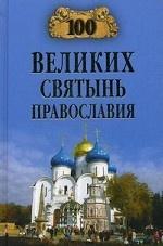100 великих святынь православия (16+)