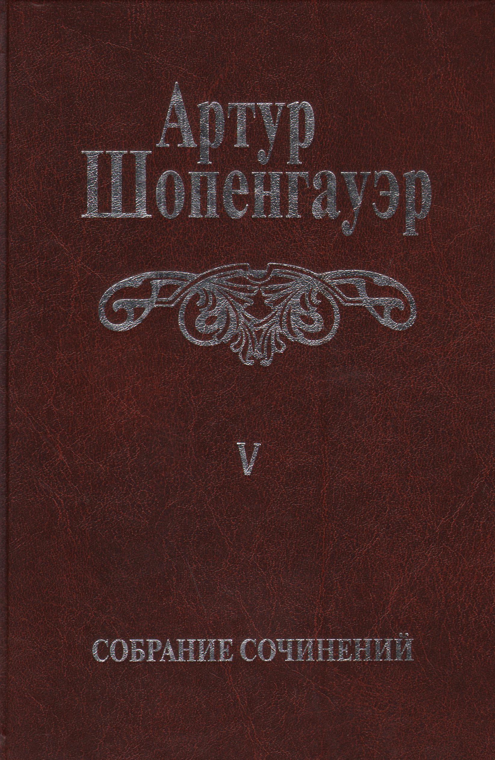 Собрание сочинений: В 6 т. ТТ. 5.Paralipomena.