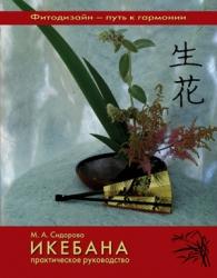 Икебана: Практическое руководство. Фитодизайн - путь к гармонии. Сидорова М.А.