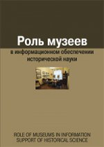 Роль музеев в информационном обеспечении исторической науки (16+)
