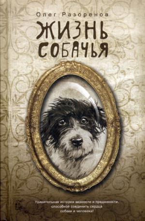 Рип.Премия.Жизнь собачья(Хатико в России)