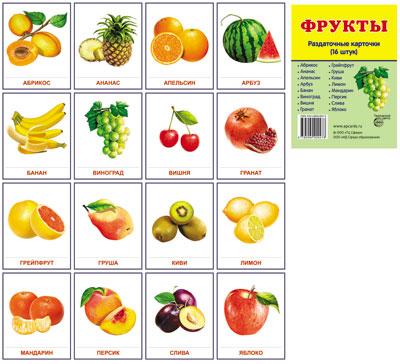 Демонстрационные картинки супер Фрукты. 16 раздаточных карточек с текстом