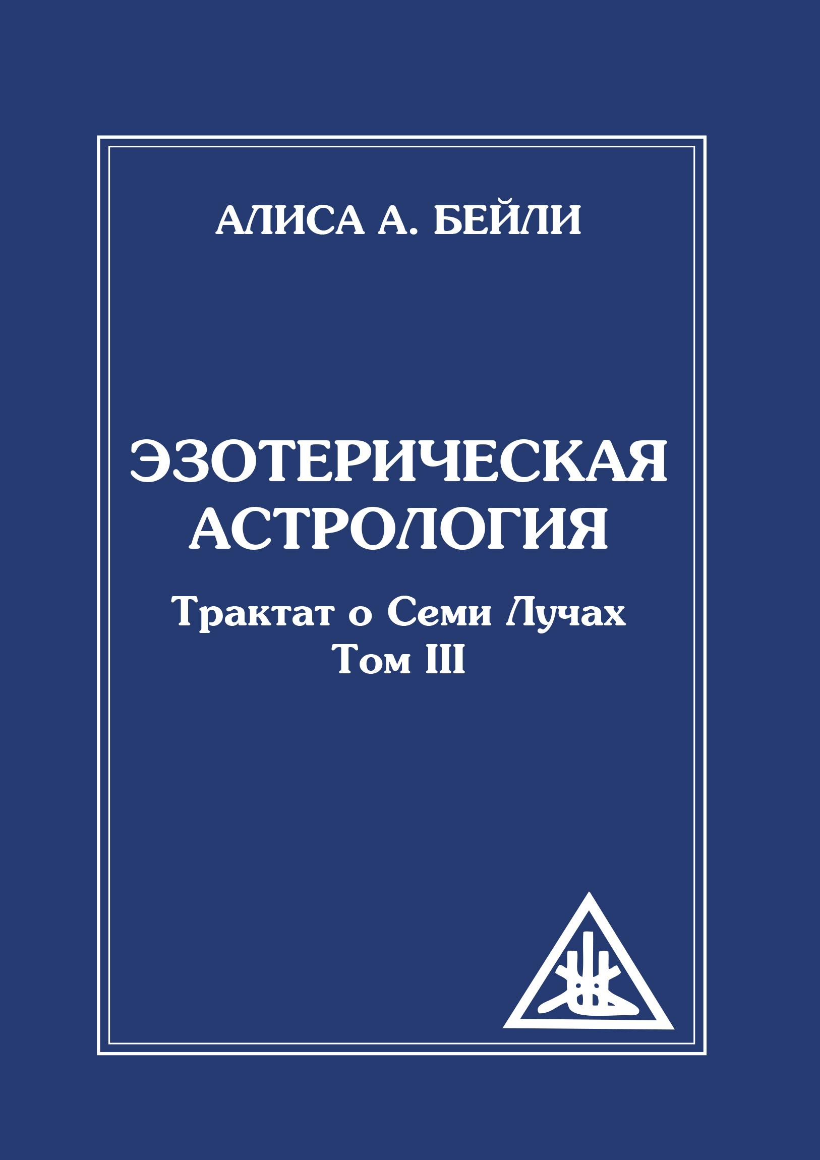 Эзотерическая астрология. 3-е изд. (обл) Трактат о Семи Лучах. Том 3