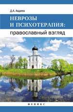 Неврозы и психотерапия:православный взгляд