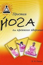 Простая йога для крепкого здоровья (пер. с англ)
