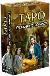 КАРТЫ. Таро русских художников (78 карт+инструкция)
