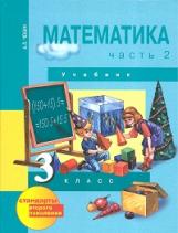Математика 3кл ч2 [Учебник](ФГОС) ФП