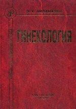 Гинекология: Учебник. 2-е изд., испр. и доп. Айламазян Э.К.