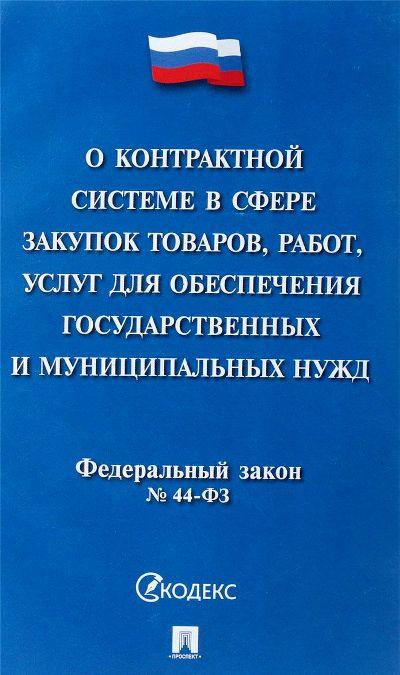 ФЗ РФ №44 О контрактной системе в сфере закупок