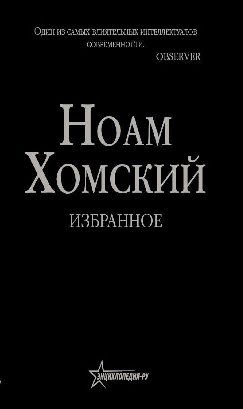 Хомский Ноам. Избранное. Под редакцией Энтони Арноува.    (мелкие дефекты!)