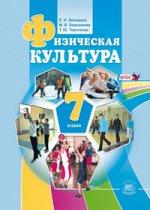 Физическая культура 7кл [Учебник]