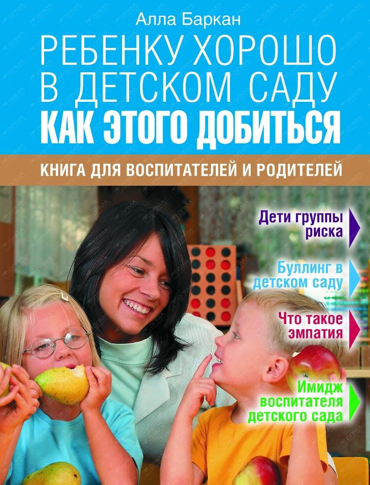 Ребенку хорошо в детском саду. Как этого добиться.