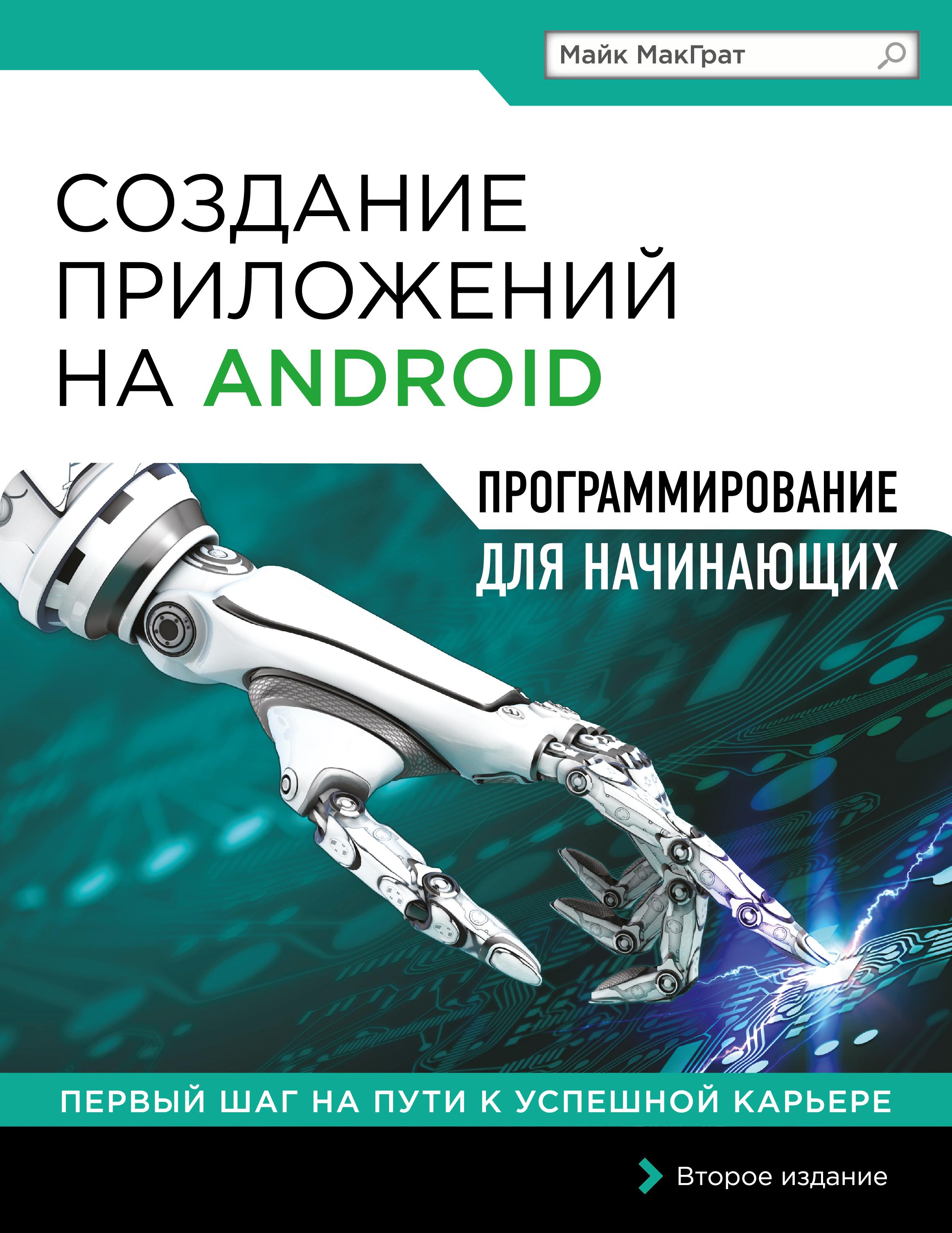 Создание приложений на Android для начинающих