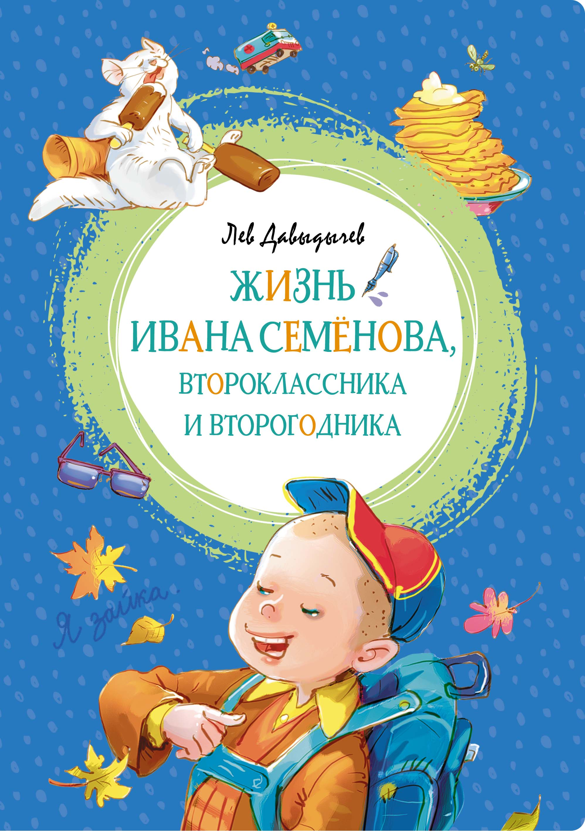 Жизнь Ивана Семёнова, второклассника и второгодника
