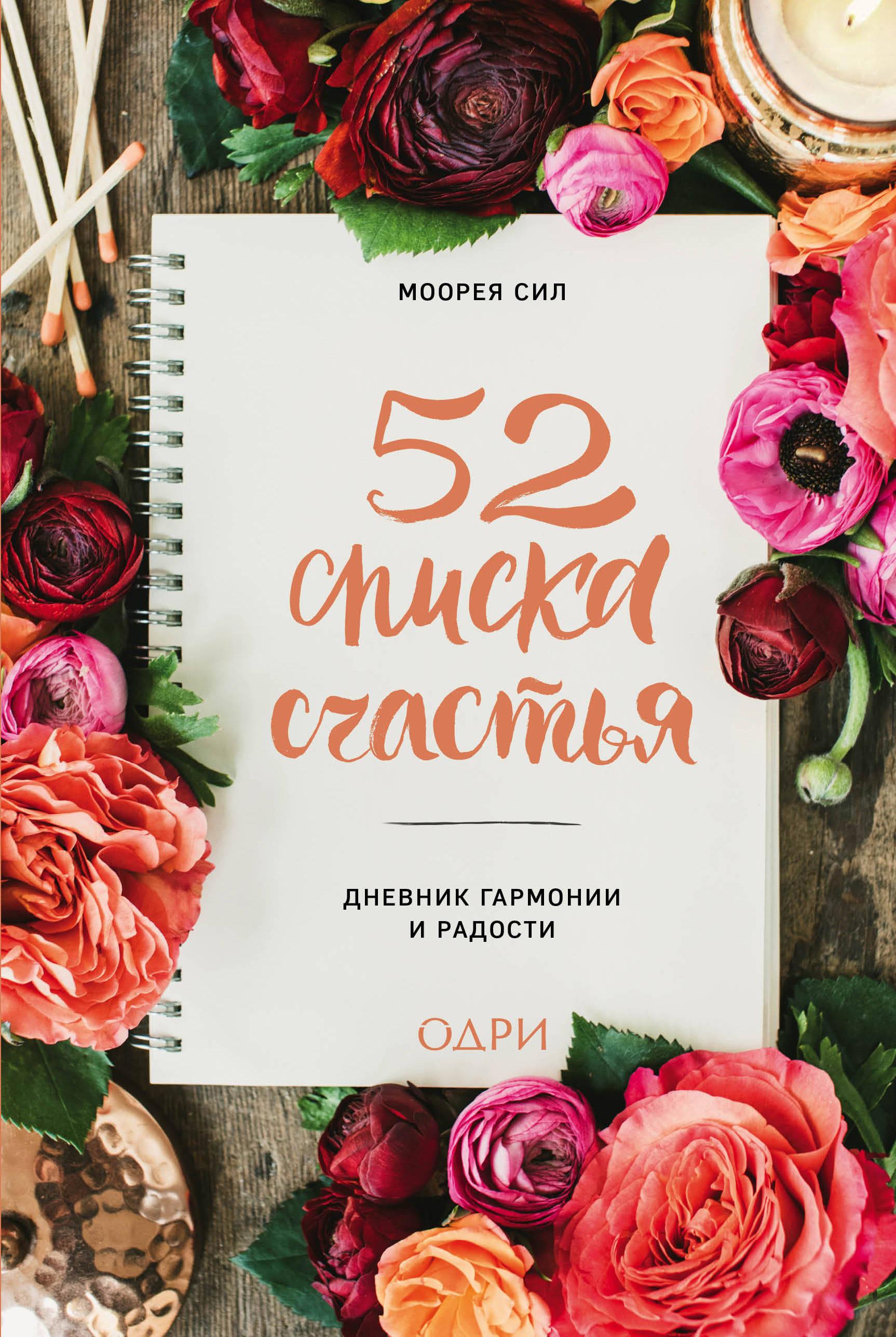 52 списка счастья, Дневник гармонии и радости