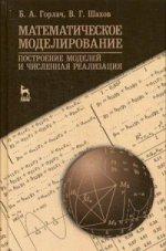 Математическое моделирование. Построение моделей и численная реализация: Учебное пособие. 2-е изд., стер