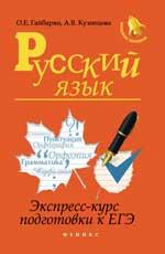Русский язык:экспресс-курс подготовки к ЕГЭ